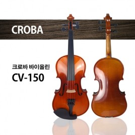 크로바 바이올린 CV-150 연습용 고급바이올린